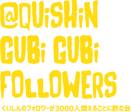 GUBi GUBi FOLLOWERS